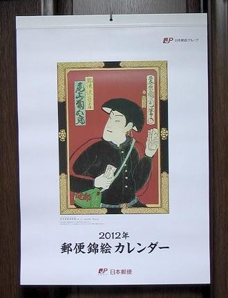 郵便錦絵カレンダー