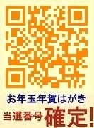 平成30年(2018)お年玉当選番号