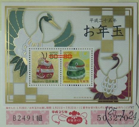お年玉切手シート平成25年
