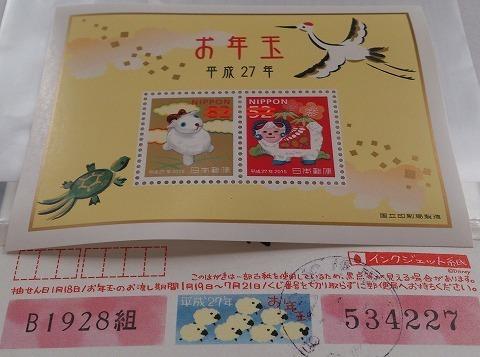 平成27年 お年玉切手シート