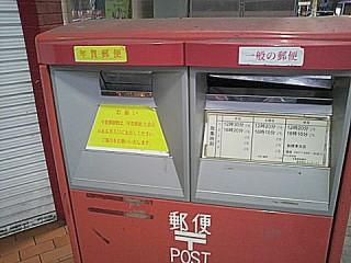 ポストに年賀郵便用の投函口